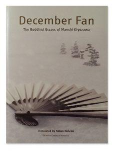 book_december_fan
